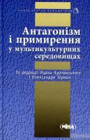 Олександра Герман, Яцек Курчевський Антагонізм і примирення у мультикультурних середовищах 978-966-521-688-9