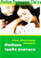 Зенкевич Алєксандер Любови треба вчитися 978-966-395-257-4