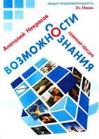 Некрасов Анатолий Возможности сознания: семинар-лекция (DVD)