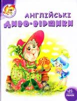 Гордієнко Сергій Англійські диво-віршики 978-966-08-4813-9
