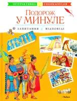 Подорож у минуле : інтерактивна енциклопедія 978-617-526-491-1