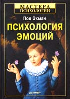 Экман Пол Психология эмоций. 2-е изд. 978-5-4461-0166-5