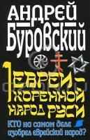 Андрей Буровский Евреи - коренной народ Руси. Кто на самом деле изобрел еврейский народ? 978-5-9955-0209-8