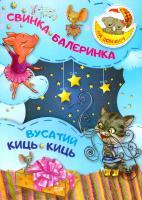 Демченко Оксана Свинка-Балеринка. Вусатий Киць-киць 978-966-939-386-9