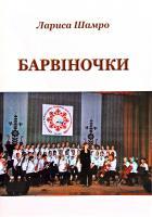 автор-упорядник Лариса Шамро Барвіночки : збірка пісень для дитячого хору : репертуар для учнів молодших і середніх класів ДМШ і ДШМ 979-0-707533-28-4