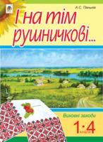 Паньків Алла Сергіївна І на тім рушничкові.... : сценарії виховних заходів : 1-4 кл. 978-966-10-3112-7