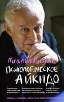 Михаил Литвак Психологическое айкидо 978-5-222-14636-1