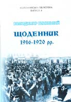 Володимир Глинський Щоденник 1916-1920 pp. 966-550-088-0