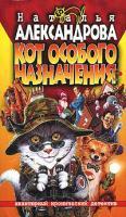 Наталья Александрова Кот особого назначения 5-7654-3729-х