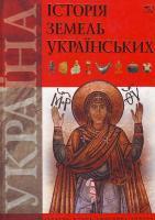 Литовченко С. Д. Історія земель українських. 978-966-312-722-4