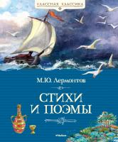Лермонтов Михаил Стихи и поэмы 978-5-389-04204-9