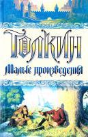 Толкин Джон Р. Р. Малые произведения: Стихи, сказки 5-17-016268-5