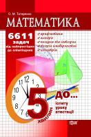 Титаренко О. Математика. 6611 задач : від найпростіших до олімпіадних: навчальний посібник 978-617-030-179-6
