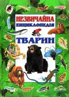 Незвичайна енциклопедія тварин 966-605-138-9