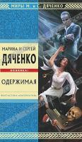 Марина и Сергей Дяченко Одержимая 978-5-699-47890-3