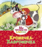 А.Н. Афанасьев Крошечка-Хаврошечка 978-5-389-12569-8