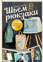 Бахлер Тереза Шьем рюкзаки. 15 модных проектов 978-617-12-3859-6