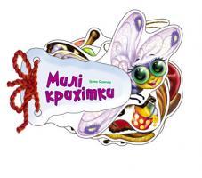Сонечко Ірина Милі крихітка. (картонка) 978-966-746-599-5
