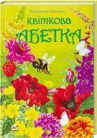 Верховень В.Н., Яковенко Л.В. Квіткова абетка 978-617-695-391-3