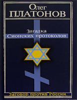 Олег Платонов Загадка Сионских протоколов 5-9265-0149-0