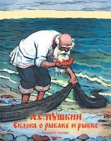 Пушкин Александр Сказка о рыбаке и рыбке (Рисунки А. Лаптева) 978-5-389-11105-9
