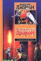 Роберт Джордан Возрожденный Дракон 5-17-028532-9, 5-9660-1210-5