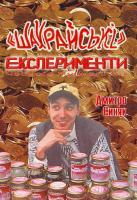 Синяк Дмитро ''Шахрайські'' експерименти чесного журналіста 966-8522-49-4