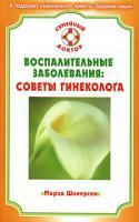 Мария Шнеерсон Воспалительные заболевания. Советы гинеколога 978-5-9684-0793-1