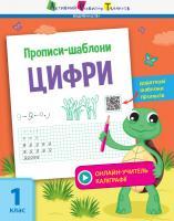 Моісеєнко С.В. Прописи-шаблони. Цифри 978-617-09-5757-3