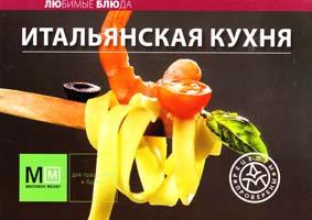 Составитель Ройтенберг Ирина Итальянская кухня 978-5-8029-2621-5
