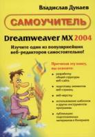 Владислав Дунаев Dreamweaver MX 2004. Самоучитель 5-469-00284-5