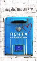Нисенбаум Михаил Почта св. Валентина 978-5-389-04933-8