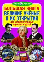 Завязкин Олег Большая книга. Великие учёные и их открытия 978-617-7270-90-3