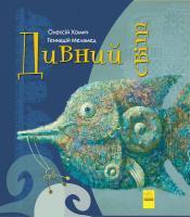 Меламед Геннадій Хомич Олексій Дивний світ 978-617-09-4847-2
