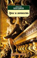 Бердяев Николай Эрос и личность 978-5-389-03360-3