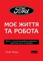 Форд Генрі Моє життя та робота (м'яка обкладинка) 978-617-7863-08-2