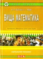 Дубовик В.П , Юрик І.І. Вища математика : навчальний посібник 978- 966-97049-3-1