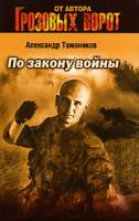 Александр Тамоников По закону войны 978-5-699-21838-7