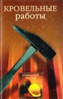 Сбитнев Евгений Кровельные работы 5-9533-1056-0