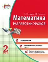 Скворцова С.А., Оноприенко О.В. Математика. 2 класс. Разработки уроков (к Учебной тетради)