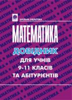 Гаук Марія Михайлівна Математика.Довідник для підготовки до ЗНО. 2019 966-7924-15-7