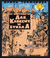Токмакова Ирина Аля, Кляксич и буква А 978-5-389-13485-0