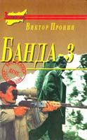 Пронин Виктор Банда-3. Снежная версия 5-7838-0012-0