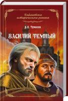 Тумасов Борис Василий Темный 978-5-4444-1580-1