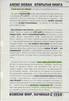 Новак Алекс Открытая книга. Измени мир, начиная с себя 978-5-17-099389-5