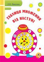 Павленко Людмила Петрівна Таблиця множення від Настуні 978-966-10-1640-7
