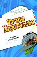 Ирина Хрусталева Будуар мадам Холмс 978-5-699-24215-3