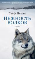 Пенни Стеф Нежность волков 978-5-389-02489-2