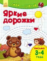 Каспарова Юлія Пиши-считай. 3-4 года. Письмо. Яркие дорожки