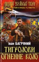 Багряний Іван Тигролови. Огненне коло 978-617-7352-38-8